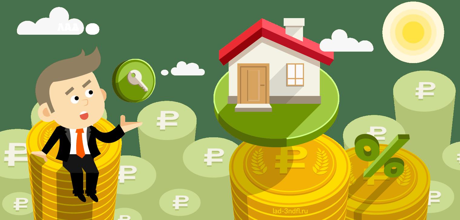 Возврат части налога при покупке недвижимости