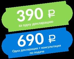390 рублей за одну заполненную декларацию, 690 рублей за декларацию и подачу в ФНС