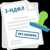 Документы для декларации | ЛАД
